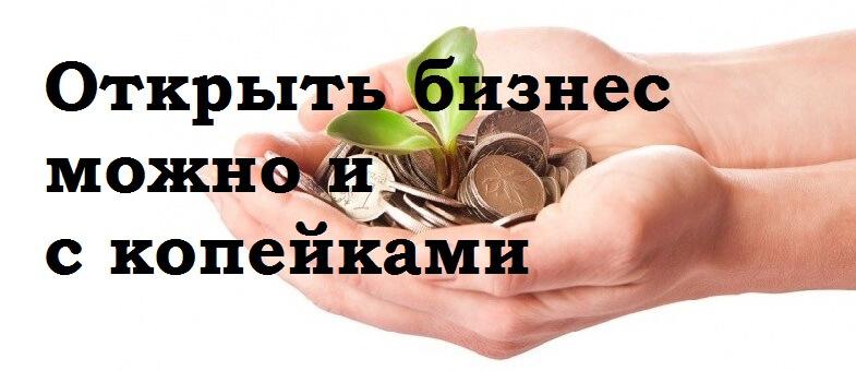 Как занятся без денег